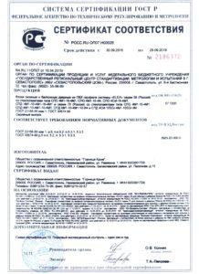 Сертификат Elex 58 70 со стеклопакетами