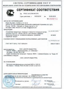 Сертификат_AXOR